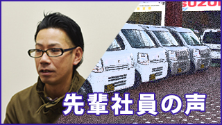 先輩社員インタビュー ドライバー3